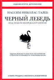 Черный лебедь. Под знаком непредсказуемости, Нассим Николас Талеб