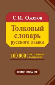 Толковый словарь русского языка, С. И. Ожегов
