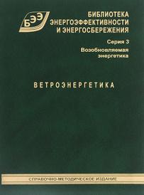 Ветроэнергетика, П. П. Безруких, П. П. Безруких (мл.), С. В. Грибков