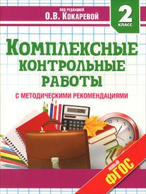 Комплексные контрольные работы. 2 класс. Учебное пособие, Кокарева З.А.