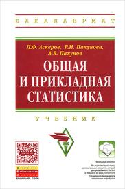 Общая и прикладная статистика. Учебник, П. Ф. Аскеров, Р. Н. Пахунова, А. В. Пахунов