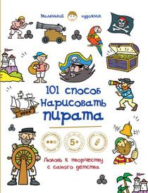101 способ нарисовать пирата!,
