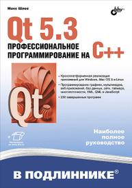 Qt 5.3. Профессиональное программирование на C++, Макс Шлее