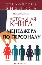 Настольная книга менеджера по персоналу, Наталья Самоукина
