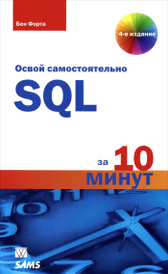 Освой самостоятельно SQL за 10 минут, Бен Форта