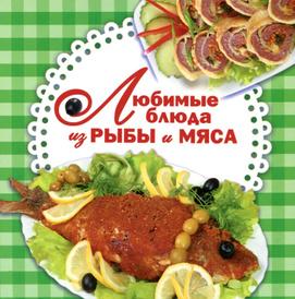 Любимые блюда из рыбы и мяса,
