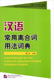 A Dictionary of the Usage of Common Chinese Separable Words,