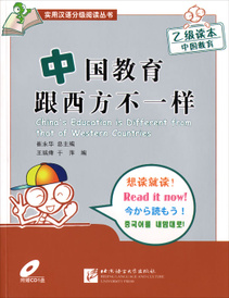China's Education is Different from That of Western Countries (+ CD),