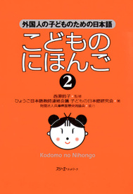 Japanese for Children: II: Student's Book,