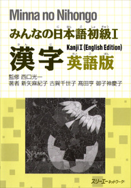 Minna no Nihongo Shokyu 1: Kanji Textbook,