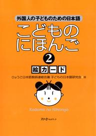 Japanese for Children 2: Illustrated cards,