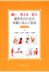Listening, Thinking, Talking: Japanese Conversation for Overseas Beginner (+ CD),