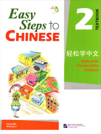 Easy Steps to Chinese: Textbook 2 (+ CD),