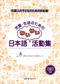 Fun Classroom Activities for the Child Learner of Japanese (+ CD),