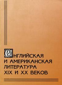 Английская и американская литература XIX и XX веков,