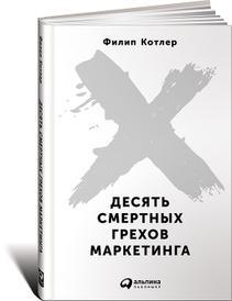 Десять смертных грехов маркетинга, Филип Котлер