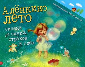 Аленкино лето, Екатерина Бабок, Алена Вересова