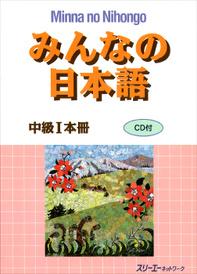 Minna No Nihongo Intermediate: Level 1: Textbook (+ CD),