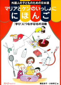 Studying Japanese with Maria and Ken: 16 Activities,