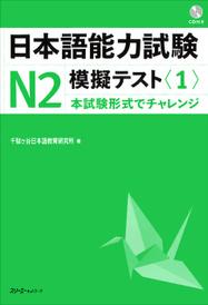Japanese Language Proficiency: Test №2 (+ CD),