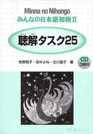 Minna no Nihongo: Shokyu 2: Listening Comprehension Textbook (+ 2 CD),