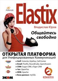 Elastix - общайтесь свободно!, Владислав Юров
