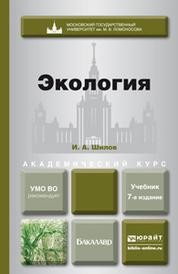 Экология. Учебник, И. А. Шилов