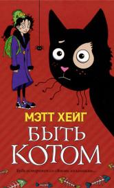 Быть котом, Мэтт Хейг