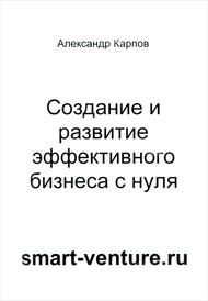 Создание и развитие эффективного бизнеса с нуля, Александр Карпов