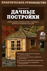 Дачные постройки, Б.С. Омурзаков