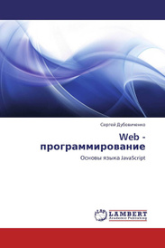 Web - программирование,