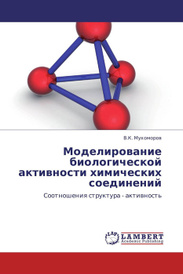 Моделирование биологической активности химических соединений,