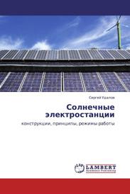 Солнечные электростанции,