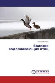 Болезни водоплавающих птиц,