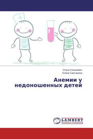 Анемии у недоношенных детей,