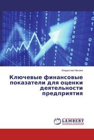 Ключевые финансовые показатели для оценки деятельности предприятия,