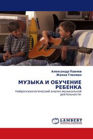 Музыка и обучение ребенка. Нейропсихологический анализ музыкальной деятельности,