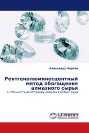 Рентгенолюминесцентный метод обогащения алмазного сырья,
