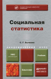 Социальная статистика. Учебник, С. Г. Бычкова