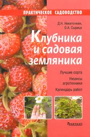 Клубника и садовая земляника, Д. Н. Никиточкин, О. А. Сырицо