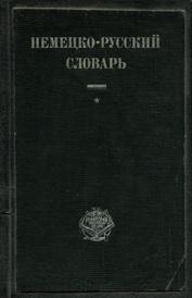 Немецко-русский словарь,