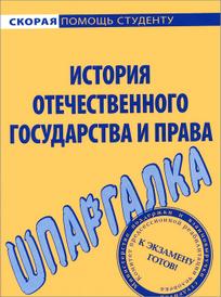 Шпаргалка по истории отечественного государства и права,
