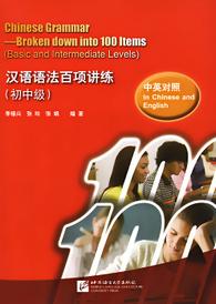 Chinese Grammar - Broken Down Into 100 Items,