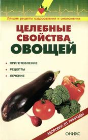 Целебные свойства овощей,