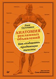 Анатомия рекламных объявлений. Как создавать продающие тексты, Л. Салливан, С. Беннетт