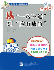 Chinese Reading for Practical Purposes: Step by Step: HSK 3-5,