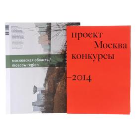 Проект Россия. Московская область, №74(4), 2014 (+ приложение),