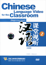 Chinese Language Video for the Classroom: Beginning Level 2 (видеокурс DVD),