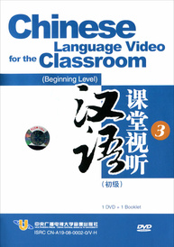 Chinese Language Video for the Classroom: Beginning Level 3 (видеокурс DVD),