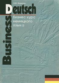 Бизнес-курс немецкого языка, Н. Ф. Бориско